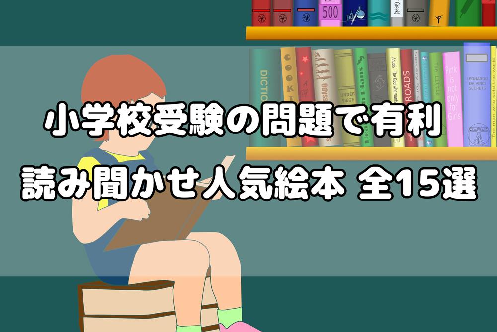 Amazon Audible 読み聞かせ 人気絵本 全15選